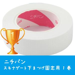 【ニチバン】スキナゲート下まつげ固定用 1巻